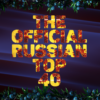 The Official Russian Top 40