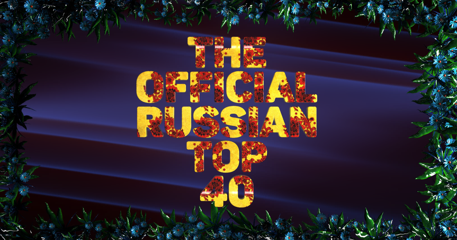 Обложка The Official Russian Top 40