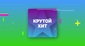 Обложка блока Крутой хит