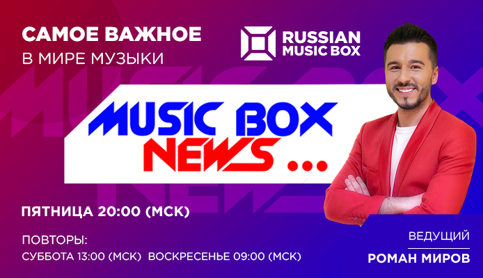 Новости Мьюзик Бокс