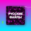 Русские файлы