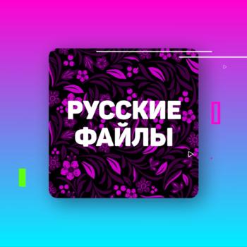 Russkije fajly